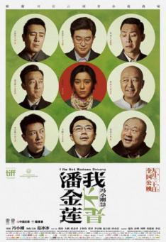 Affiche sortie en chine